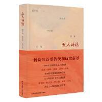 五人诗选:雷平阳・陈先发・李少君・潘维・古马