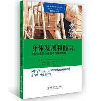 高瞻课程的理论与实践:身体发展和健康:关键发展指标与支持性教学策略
