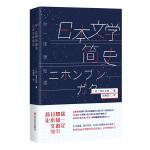 你一定想知道的日本文学简史(日本吉川文学奖得主、畅销书作家清水义范带你纵览日本文化)