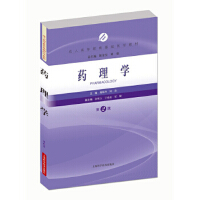 [二手旧书9成新]药理学(第2版)陈金宝,刘强,魏敏杰,何苗 9787547831410 上海科学技术出版社