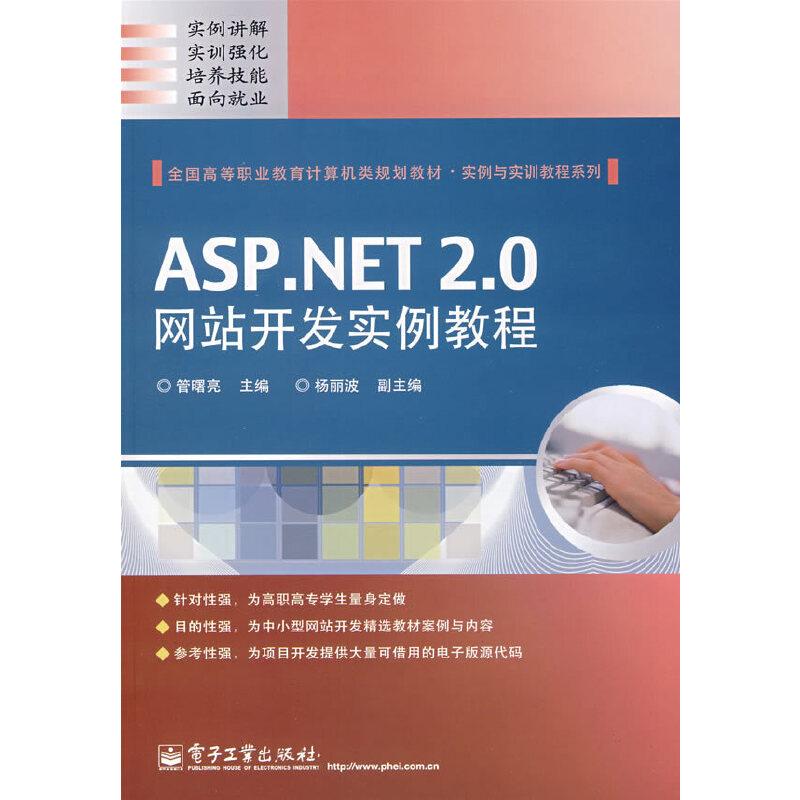 ASP.NET 2.0网站开发实例教程