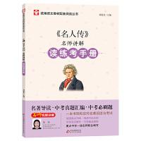 名人传 名师讲解读练考手册