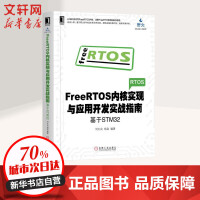 FREERTOS内核实现与应用开发实战指南:基于STM32 机械工业出版社