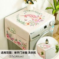 卡通布艺全自动滚筒洗衣机盖布双门对开门冰箱防尘罩床头柜盖巾