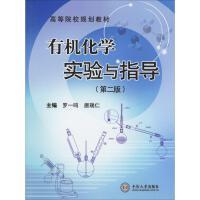 有机化学实验与指导(第2版) 中南大学出版社