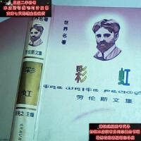 【二手旧书9成新】彩虹―劳伦斯文集,精装580页9787531708667