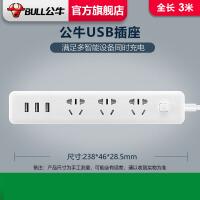 公牛正品插座电源插排接线板插线板带线过载保护家用三位带USB总控3米线