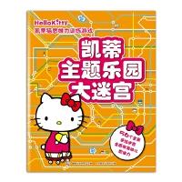 凯蒂猫思维力训练游戏――凯蒂主题乐园大迷宫