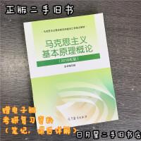 【旧书二手书8成新】马克思主义基本原理概论(2018年版) 本书编写组 9787040494792 高等教育出版社【正版】