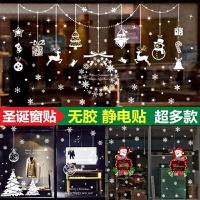 圣诞节贴画店铺橱窗装饰玻璃贴纸静电贴餐厅酒店节日用品雪花门贴