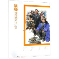 演绎速写照片2/师语主题教学演绎系列丛书