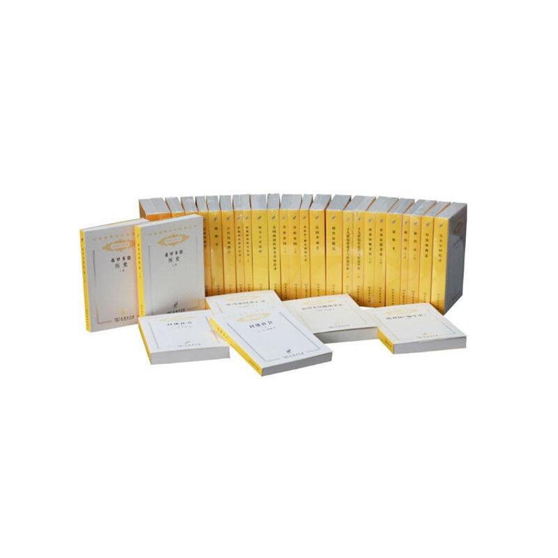 汉译世界学术名著丛书:历史分科本(计3箱、90种、121卷)