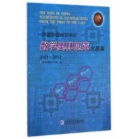 历届中国西部地区数学奥林匹克试题集:2001~2012
