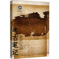 唐长安城考古笔记 陕西师范大学出版社