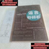【二手旧书9成新】谣言粉碎机9787513304610