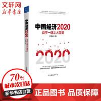 中国经济 2020 百年一遇之大变局 中国友谊出版公司
