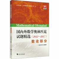 国内外数学奥林匹克试题精选(2012-2017) 数论部分 浙江大学出版社