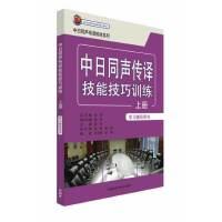 中日同声传译技能技巧训练(上册)(学习辅导用书)