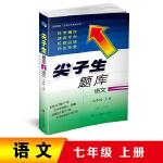 2019秋尖子生题库系列--七年级语文上
