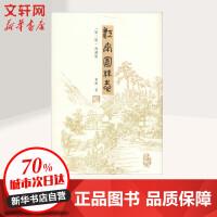 江南园林志(第2版) 典藏版 中国建筑工业出版社