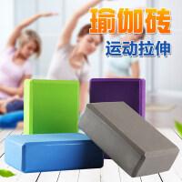 成人高密度瑜伽砖初学舞蹈压腿练功瑜珈砖工具用品泡沫砖儿童