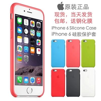 苹果iPhone 6手机壳iPhone 6Plus原装保护套iPhone 6硅胶Case外壳【苹果原装】+【买一送四】+【限时特惠】