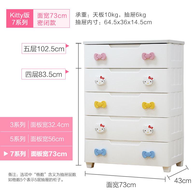 儿童收纳柜衣服玩具整理柜爱丽丝塑料抽屉衣柜床头柜 7系列 密闭