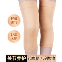 护膝保暖老寒腿男女膝盖保护套漆关节防寒薄款老年人运动冬季