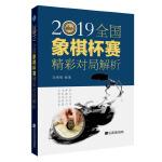 2019全国象棋杯赛精彩对局解析