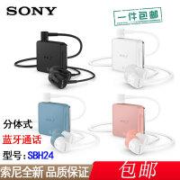 【支持礼品卡+包邮】索尼耳机 SBH24 立体声分体式 蓝牙手机通话耳麦