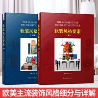 软装风格要素 上册 +下册 欧美室内软装设计风格详解 家具 饰品 风格分类 室内设计书籍