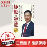 炒股的智慧:在华尔街炒股为生的体验(第4版) 陈江挺 著
