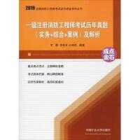 一级注册消防工程师考试历年真题(实务+综合+案例)及解析 2019 中国矿业大学出版社