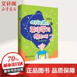 懒人解决方案 做孩子最好的英语学习规划师2 外语教学与研究出版社