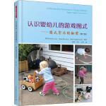 认识婴幼儿的游戏图式――图式背后的秘密(第2版) 中国轻工业出版社