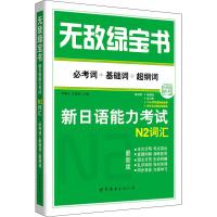 无敌绿宝书 新日语能力考试N2词汇 必考词+基础词+超纲词 *版 世界图书出版公司