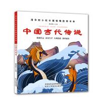 中国古代传说-清华附小校长窦桂梅推荐书单