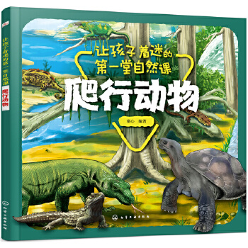 让孩子着迷的第一堂自然课——爬行动物 让孩子着迷的自然课——爬行动物