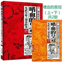 嗜血的皇冠套装:光武皇帝之刘秀的秀 大结局   全套2册  曹�N 9787538731293