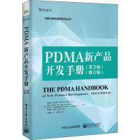 PDMA新产品开发手册(第3版)(修订版) 电子工业出版社