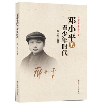 邓小平的青少年时代(pdf+txt+epub+azw3+mobi电子书在线阅读下载)