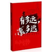 """有多远,滚多远(著名影星黄磊倾情作序、感动推荐,称此书为 """"一本生命之书""""。本书记载了一个都市白领川藏骑行的见闻、经历"""