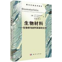 生物材料-生物学与材料科学的交叉