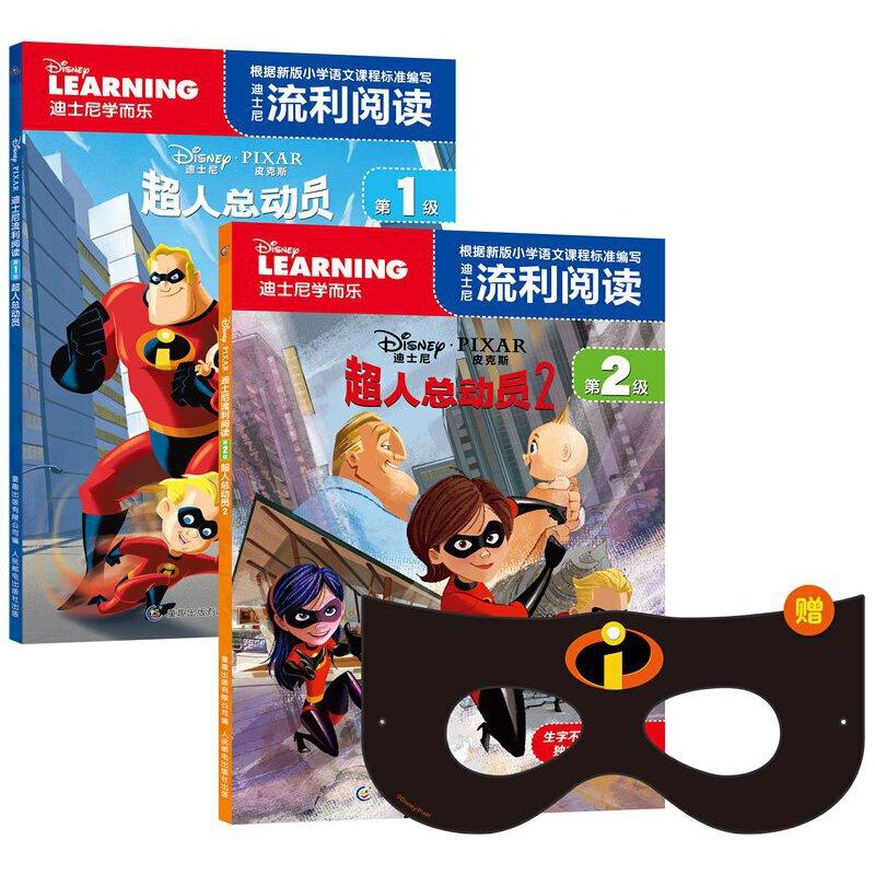 迪士尼流利阅读(超人总动员1和超人总动员2)共2册 奥斯卡级美绘故事+1800个核心词汇,小学二年级语文同步阅读