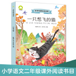 一只想飞的猫美绘注音版 小学语文教材二年级上快乐读书吧课外阅读