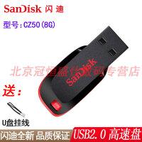 【支持礼品卡+送挂绳】闪迪 酷刃 CZ50 8G 优盘 小巧便携 8GB 个性U盘