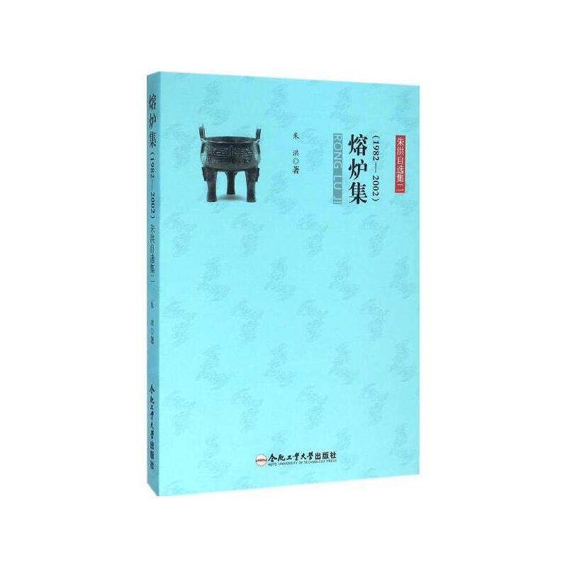 熔炉集(1982-2002) 朱洪 著 【文轩正版图书】