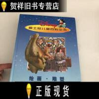 【二手旧书9成新】迪士尼儿童百科全书:绘画雕塑 /童趣出版有限公司编译 人民邮电出版社