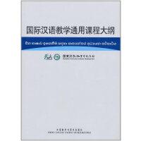 国际汉语教学通用大纲(僧伽罗语.汉语对照)