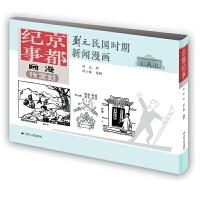 京都纪事(刘元民国时期新闻漫画,精装,四色全彩)